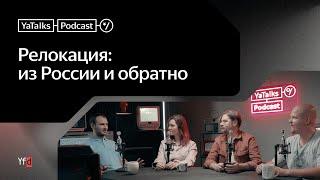 Подкаст YaTalks. Про релокацию в IT: из России и обратно