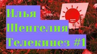 Илья Шенгелия - Телекинез 1