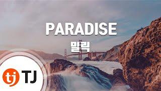 [TJ노래방] PARADISE - 밀릭 / TJ Karaoke