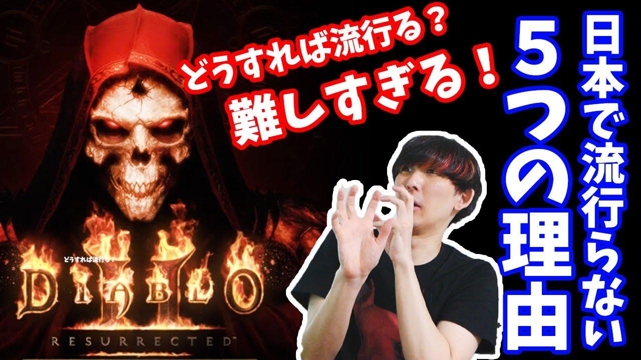 【現代ゲームに争い勝てるか?】Diablo2: Resurrectedが日本で売れないと思う5つの理由…。流行る為に必要なことは?【PS4/PS5/Switch/XSX/ディアブロ2:リザレクテッド】