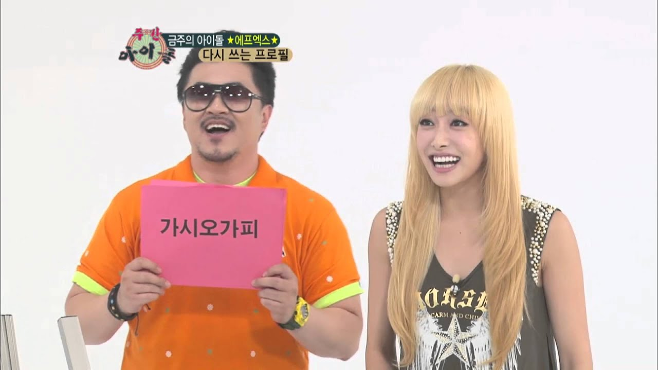 주간아이돌 - (WeeklyIdol EP 51) f(x) Amber And Victoria Korean Speed Quiz Part 2