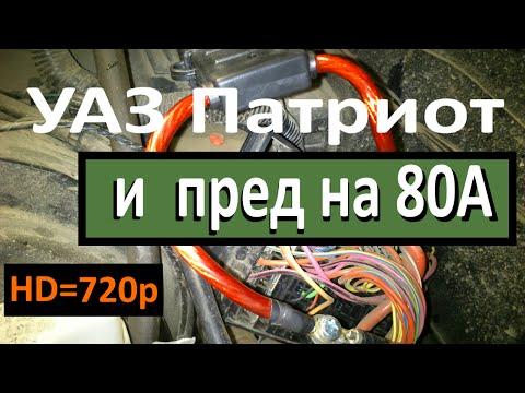 УАЗ Патриот.  Сгоревший предохранитель 80А