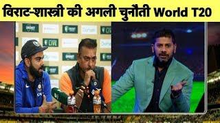 Aaj Tak Show: क्यों है Virat- Shastri के लिए अगले दो साल सबसे बड़ी चुनौती | Sports Tak