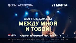 21 марта. «Шоу под дождём». Театр танца «Искушение» в Верхней Салде
