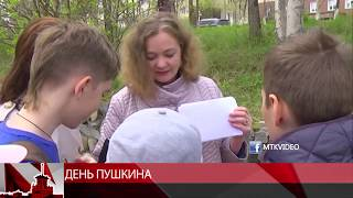 День рождения А.С.Пушкина отметили в Магадане около одноименной библиотеки