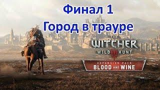 "Ведьмак 3(The Witcher 3 Wild Hunt) :Финал DLC ""Кровь и вино"" (Вариант №1)"