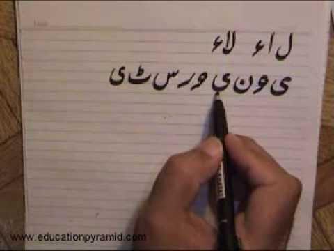 Lesson-8 (Urdu Alphabets And Vocabulary Part-2)