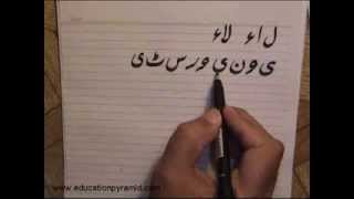 Lesson-8 (Urdu Alphabets And Vocabulary Part-2)