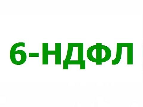 6НДФЛ