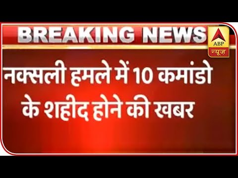 10 Police Personnel Martyred In A Naxal Attack In Maharashtra's Gadchiroli | ABP News