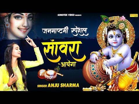 जन्माष्टमी-स्पेशल-भजन---साँवरा-आयेगा-|-anju-sharma-|-krishan-janmashtmi-songs-2019-|-sonotek-bhakti
