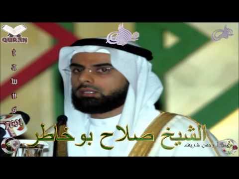 Sheikh Salah Bukhatir - Quran (19) Maryam - سورة مريم