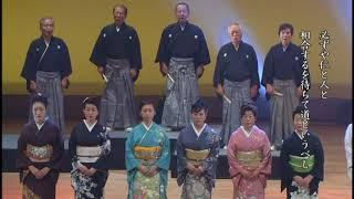 大合吟「仁とは人なり」 出演者全員 ※2017年9月1日ヤングギン公開分.