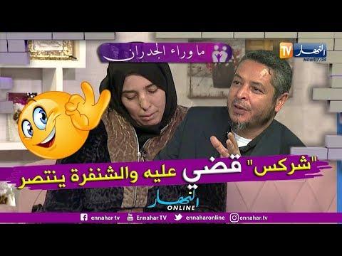 ما وراء الجدران: الراقي المغربي يشكك في حقيقة خروج شركس .. هكذا رد  إبن الشنفرة