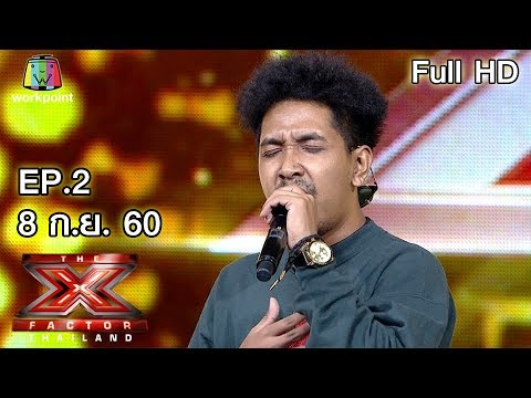 The X Factor Thailand  EP.2  8 ก.ย. 60 Full HD