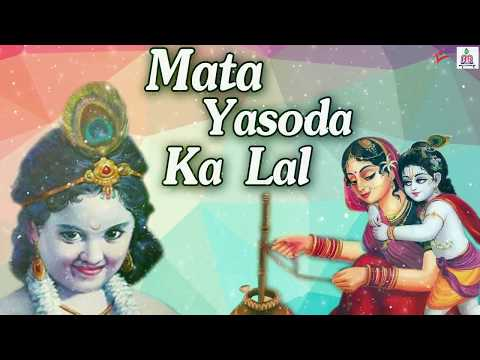 Mridul Krishna Shastri Ji Ka Bhajan !! माता यशोदा का लाल !! Beautiful KrishnaBhajan