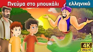 Πνεύμα στο μπουκάλι | The Spirit in the Bottle Story in Greek | παραμυθια | ελληνικα παραμυθια