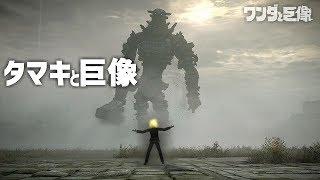 [LIVE] タマキと巨像初見プレイ      [ワンダと巨像]