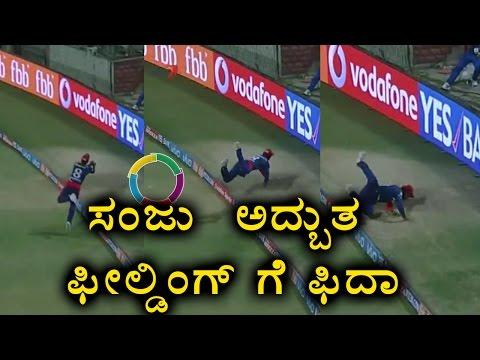 IPL 2017 :Sanju Samson Fielding Effort Saves Four Runs For Delhi | Oneindia Kannada