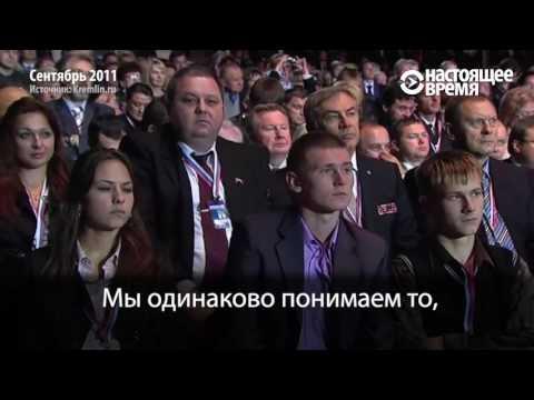 5 лет назад: что Путин с Медведевым избирателям обещали