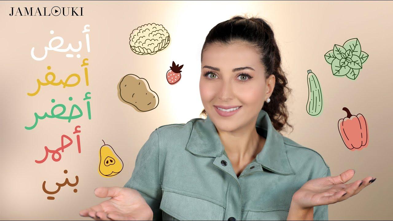 تحدي الألوان: تناولت لمدة أسبوع مأكولات بلون واحد لكل يوم ... شاركيني هذه التجربة المسلية والغريبة