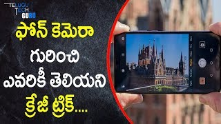 Best Camera Trick To Android Mobile || Telugu Tech Guru