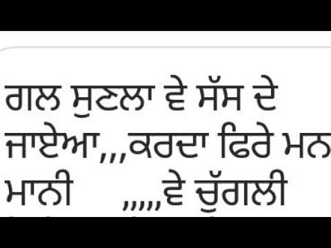 #347 Post Punjabi Sass Nuhn Di Punjabi boliyan | Funny Boliyan Gidha Boliyan writing