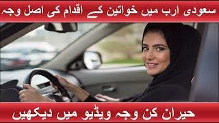 Why Saudi Arabia Women Allowed To Drive Car - Urdu Video