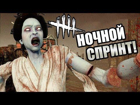 Dead by Daylight ► СПРИНТ СКВОЗЬ НОЧЬ!