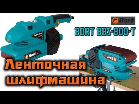 ЛЕНТОЧНАЯ ШЛИФОВАЛЬНАЯ МАШИНА BORT BBS-800-T Новый электроинструмент для домашней мастерской