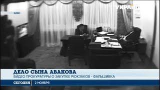 Видео разговора о закупке рюкзаков для МВД фальшивка   Александр Аваков