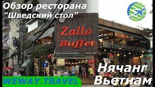 """Обзор ресторана """"шведский стол """"ZALLO Buffet""""  Нячанг, Вьетнам"""
