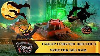 World of Tanks Озвучка шестого чувства (лампочки) без XVM
