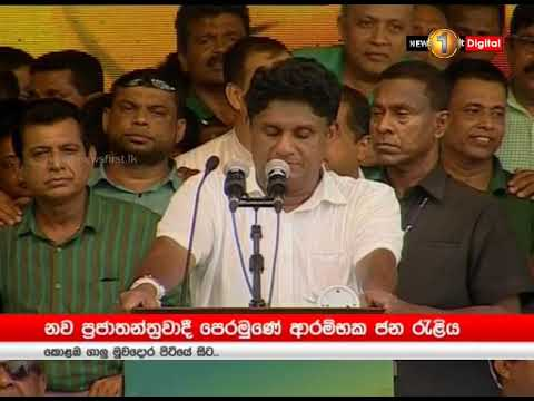 Inaugural Rally of Presidential candidate Sajith Premadasa