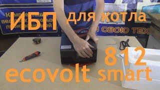 Огляд розпакування ecovolt smart 812 дбж для котлів опалення і не тільки ..