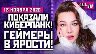 Cyberpunk 2077 на Xbox, новая Mass Effect, рекорд Assassin's Creed Valhalla. Новости ALL IN 18.11