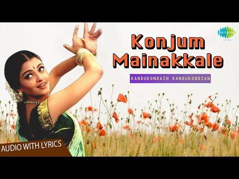 Konjum Mainakkale With Lyrics | Sadhana Sargam Hits | A R Rahman Hits | Kandukondain Kandukondain