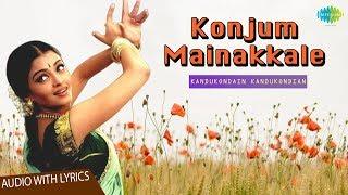 Konjum Mainakkale with Lyrics   Sadhana Sargam Hits   A R Rahman Hits   Kandukondain Kandukondain
