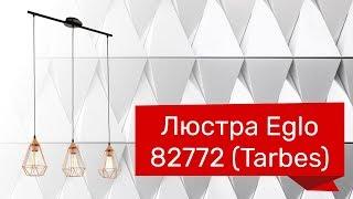 Люстра EGLO 82772 (EGLO 94195 TARBES) обзор