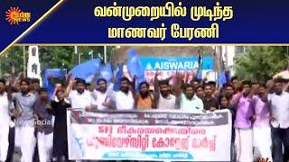 வன்முறையில் முடிந்த மாணவர் பேரணி | National News | Tamil News | Sun News