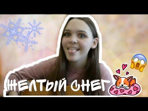Желтый снег (cover By Ksenia Noskova)