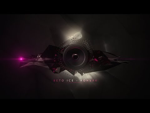 Beto Ice - Коньяк ( Mixtape 2017 )