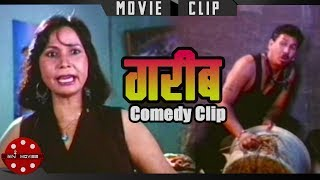 Garib | Comedy Clip | Nepali Movie Clip | Shree Krishna Shrestha | Kiran Kc | Basundhara Bhusal