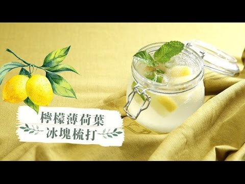 【SizzFoodie】檸檬薄荷葉冰塊梳打 - YouTube