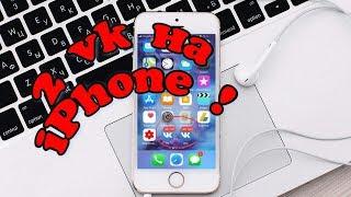 как Установить 2 Одинаковых Приложения На iPhone, iPad, iPod