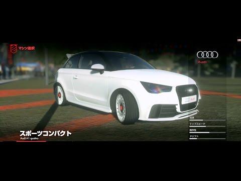 PS4 DRIVE CLUB]Audi A1 quattro竪息側辰孫?奪??巽?損/Test drive game play - YouTube