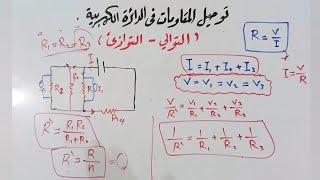 فيزياء 3ث : (٥) توصيل المقاومات في الدائرة الكهربية 2021