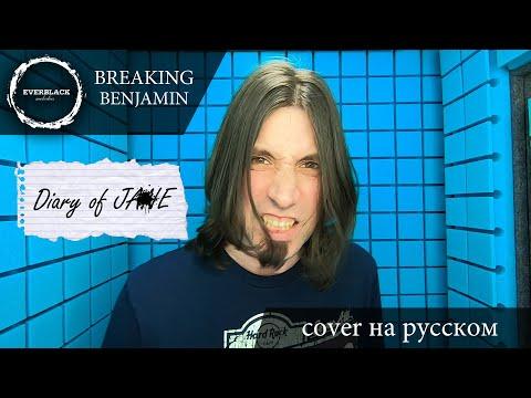 Breaking Benjamin - Diary Of Jane (cover Everblack) [Russian Lyrics]