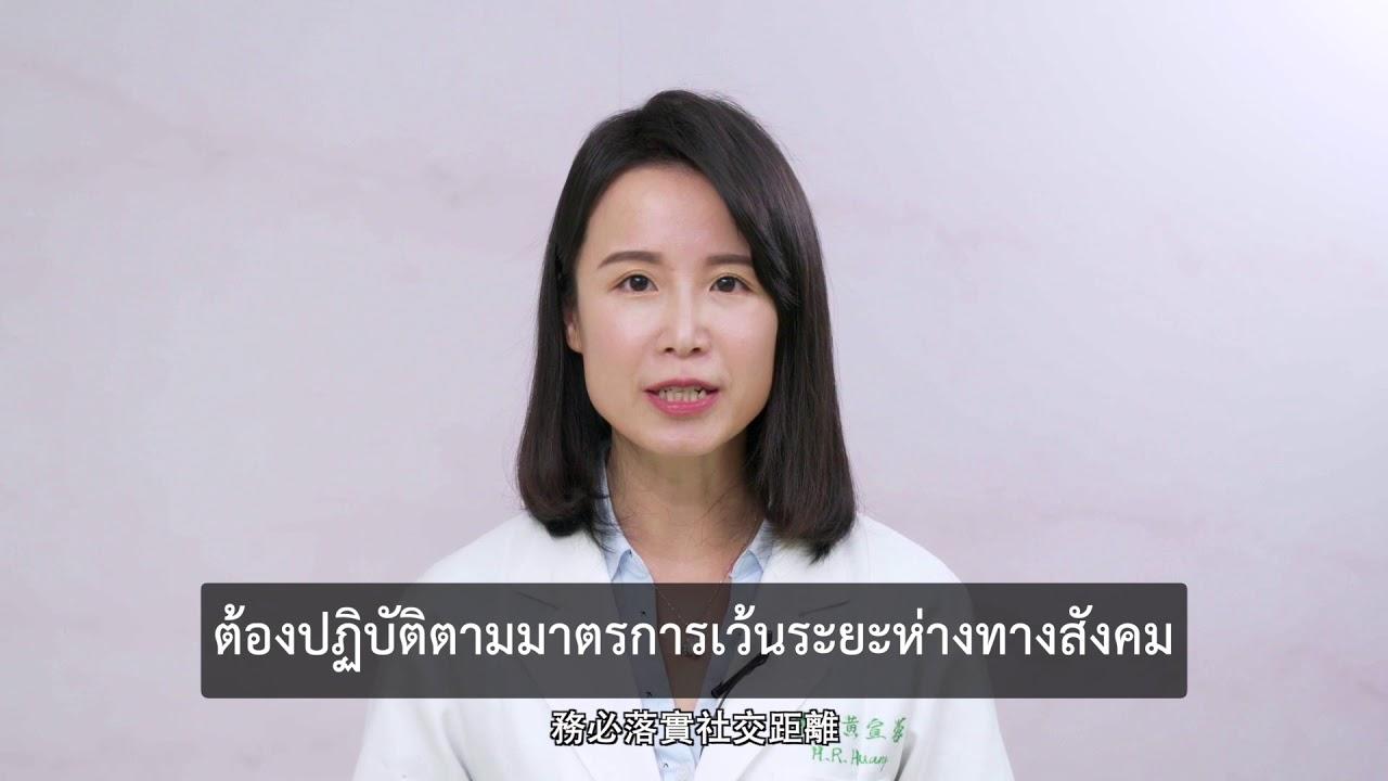 ชีวิตวิถีใหม่ ใส่ใจป้องกันโรค การพบปะสังสรรค์(黃宣蓉醫師-防疫新生活 社交集會篇) 泰語