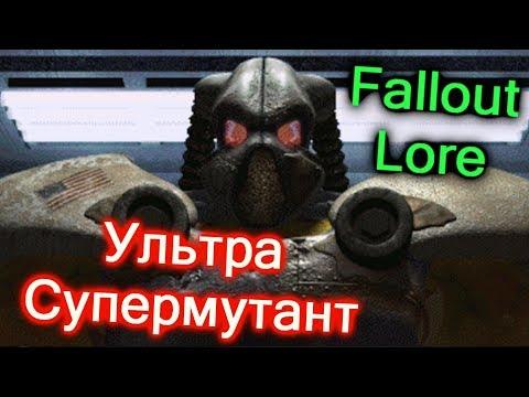 Всё о Фрэнке Хорригане. УЛЬТРА СУПЕРМУТАНТ! (Вселенная Fallout). Fallout # 2